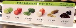 湘南モールフィル@藤沢市辻堂サブウェイの野菜メニュー