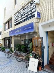 藤沢市鵠沼海岸のレストラン&カフェカブトスカフェの外観