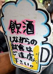 おじゃマップで紹介された鎌倉ひもの山安の練炭バーベキューで試食