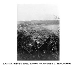 神奈川(湘南・鎌倉)の関東大震災と防災の日