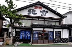 新潟県佐渡島の北雪酒造