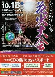 ふじさわ江の島花火大会2014のパンフレットチラシ