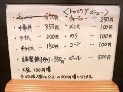 藤沢善行ラーメン海龍のメニュー
