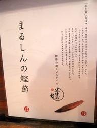 鎌倉市手広のこってり魚介系ラーメン風車のまるしんの鰹節