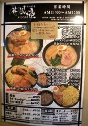 鎌倉市手広のこってり魚介系ラーメン風車のメニュー