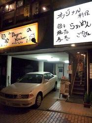 藤沢市善行の無化調ラーメン「ドラゴンキッチン」の外観