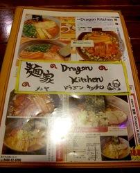 藤沢市善行の無化調ラーメン「ドラゴンキッチン」のメニュー