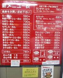 石川のクリーミー豚骨ラーメン「だし屋」のメニュー