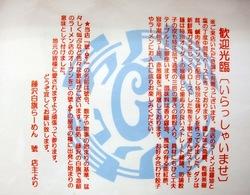 藤沢本町「藤沢白旗ラーメン號(ごう)」のこだわり