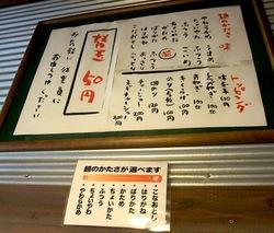 九州豚骨ラーメン哲麺の麺のかたさ