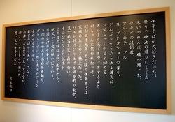 ラーメン幸楽苑戸塚原宿店のこだわり