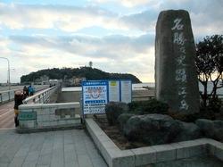 江ノ島の弁天橋