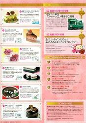 江ノ電バレンタインスイーツラリー