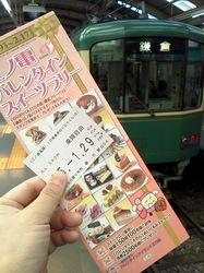 江ノ電藤沢駅でのりおりくん