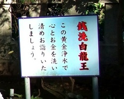 江島神社辺津宮の銭洗白龍王