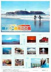 湘南・江ノ島フレーム切手