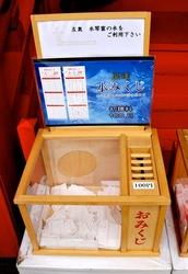 江島神社中津宮の水みくじ
