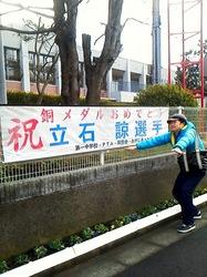 藤沢市立第一中学校と立石諒