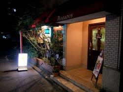 藤沢駅南口のカニ専門店ペスカードスの外観