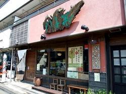 和菓子の松月堂わびすけ@藤沢南仲通りの外観