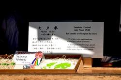 鎌倉鶴岡八幡宮の七夕祭りの梶葉色紙