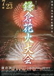 鎌倉花火大会のパンフレット