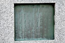 鎌倉稲村ガ崎の逗子開成中学校ボート遭難の碑の富士の嶺
