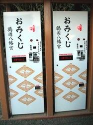 鶴岡八幡宮おみくじ自動販売機