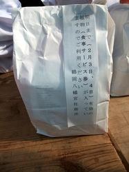 鶴岡八幡宮節分祭の福豆賞品(福物)