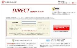 三菱東京UFJ銀行フィッシングメール