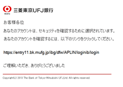 東京三菱UFJフィッシングメール