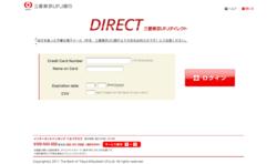 東京三菱UFJ銀行フィッシングメール