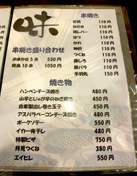 善行の人気海鮮居酒屋ほんまの食べ物メニュー