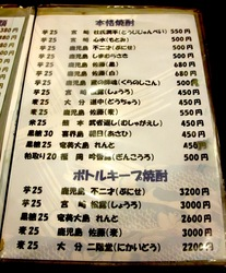 善行の人気海鮮居酒屋ほんまの飲み物メニュー