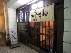 善行駅東口居酒屋「かうちん」の外観