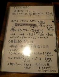 善行駅東口居酒屋「かうちん」のドリンクメニュー