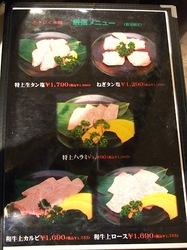 藤沢やきにく本舗善行店の焼肉厳選メニュー