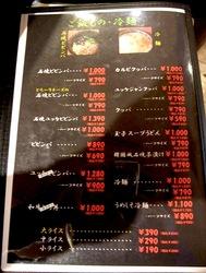 藤沢やきにく本舗善行店の焼肉ご飯ものメニュー