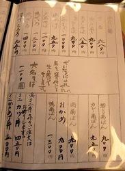 藤沢市善行のそば処名古屋のメニュー