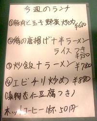 藤沢市善行のリーズナブルな中華店大福のランチメニュー