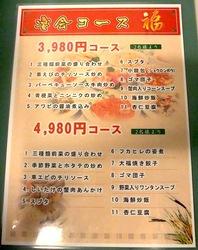 藤沢市善行のリーズナブルな中華店大福のコースメニュー