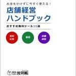 店舗経営ハンドブック(おすすめ無料ツール編)をダウンロード