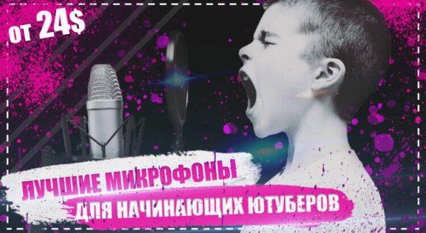 Микрофон для YouTube: три бюджетных варианта для ...