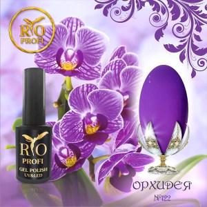 Каучуковый Гель-лак 7 мл №122 Орхидея