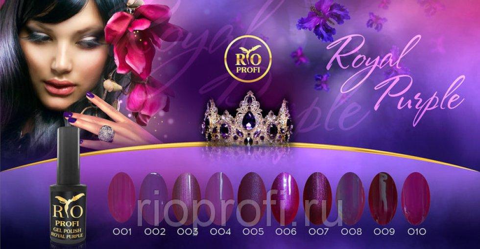 412073804_w0_h430_palitra_royal_purple_2