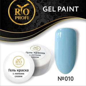 Гель краска с липким слоем 7 гр Голубая №10