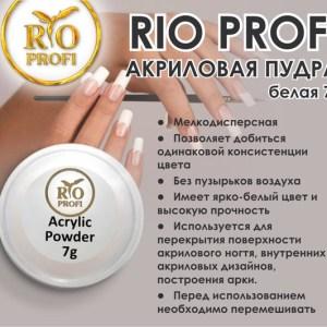 Rio Profi Акриловая пудра, 3 гр (Белая)