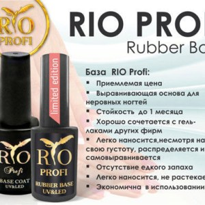 Каучуковая База Rubber Base  15 мл