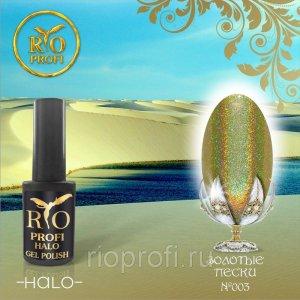 Каучуковый гель-лак Rio Profi cерия Halo №3 Золотые Пески, 7 мл