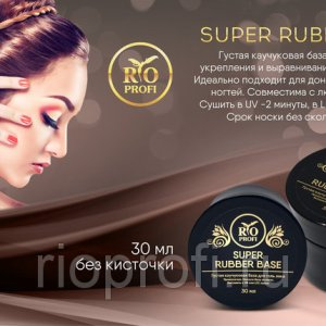 Каучуковая база Super Rubber Base в банке, 30 мл